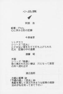 小品展 1996.4.6~5.25