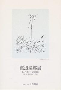 個展2002.6.7〜6.30